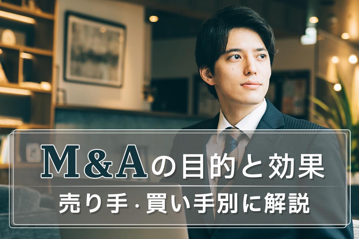 M&Aの目的と効果を売り手・買い手それぞれの視点で解説