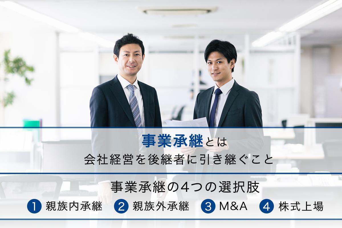 事業承継とは?M&Aを含む4つの選択肢の各メリット・デメリットを解説
