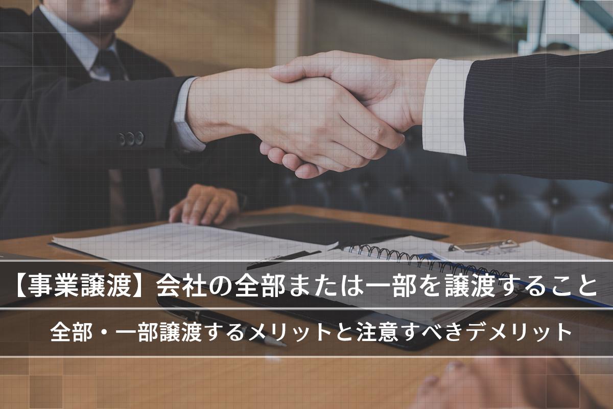 M&Aの事業譲渡とは?全部・一部譲渡するメリットと注意すべきデメリット