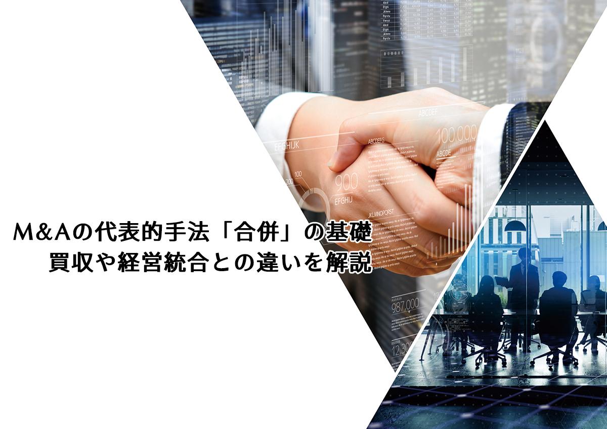 M&Aの代表的手法「合併」の基礎、買収や経営統合との違いを解説